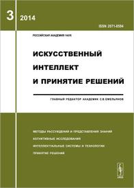 Искусственный интеллект и принятие решений, №3, 2014,
