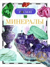 Минералы, Т. Ю. Должанская