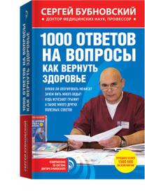 1000 ответов на вопросы, как вернуть здоровье, Сергей Бубновский