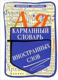 Карманный словарь иностранных слов, О. Е. Гайбарян