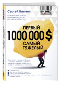 Первый 1000000 $ самый тяжелый, Сергей Ватутин