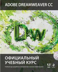 Adobe Dreamweaver CC. Официальный учебный курс (+ CD-ROM),