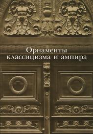 Орнаменты классицизма и ампира,