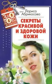 Секреты красивой и здоровой кожи, Лариса Абрикосова