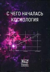 С чего началась космология,