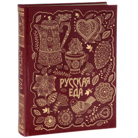 Русская еда (подарочное издание),