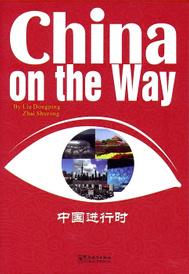 China on the Way,