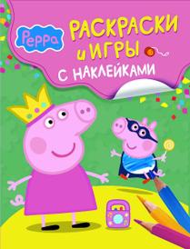 Свинка Пеппа. Раскраски и игры (+ наклейки),