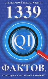 QI.1339 фактов,от которых у вас челюсть отвиснет, Джон Ллойд, Джон Митчинсон, Джеймс Харкин