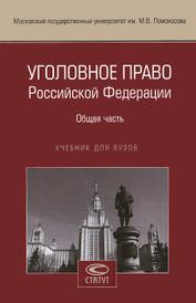 Уголовное право Российской Федерации. Общая часть. Учебник,