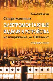 Современные электромонтажные изделия и устройства на напряжение до 1000 В, Ю. Д. Сибикин