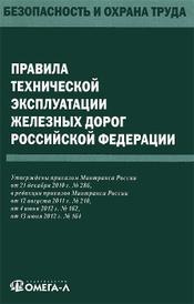 Правила технической эксплуатации железных дорог Российской Федерации,