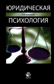 Юридическая психология. Учебное пособие, В. М. Шевченко