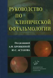Руководство по клинической офтальмологии,