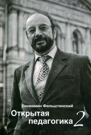 Открытая педагогика-2, Вениамин Фильштинский
