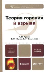 Теория горения и взрыва. Учебное пособие, П. П. Кукин, В. В. Юшин, С. Г. Емельянов