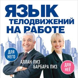 Язык телодвижений на работе, Аллан Пиз, Барбара Пиз