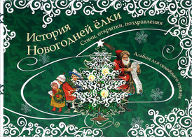 История новогодней елки. Стихи, открытки, поздравления. Альбом для семейного чтения,