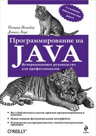 Программирование на Java, Патрик Нимейер, Дэниэл Леук