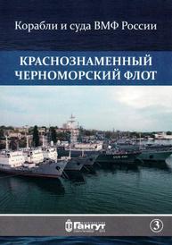 Краснознаменный Черноморский флот. Выпуск 3 (набор из 15 открыток),