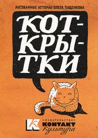 Коткрытки (набор из 22 открыток),