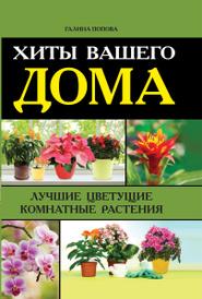 Хиты вашего дома. Лучшие цветущие комнатные растения, Попова Г.Р.