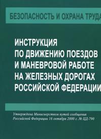 Инструкция по движению поездов и маневровой работе на железных дорогах Российской Федерации,