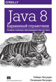 Java 8. Карманный справочник, Роберт Лигуори, Патриция Лигуори