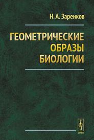 Геометрические образы биологии, Н. А. Заренков