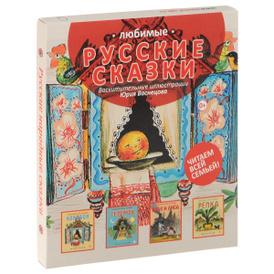 Любимые русские сказки (комплект из 4 книг),