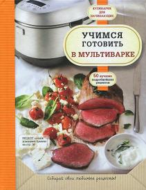 Учимся готовить в мультиварке, К. В. Пухов