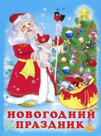 Новогодний праздник, Ирина Гурина