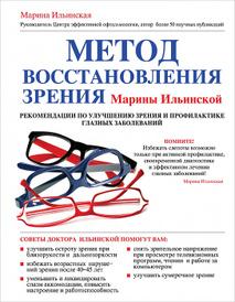 Метод восстановления зрения Марины Ильинской. Рекомендации по улучшению зрения и профилактике глазных заболеваний, Ильинская М.В.