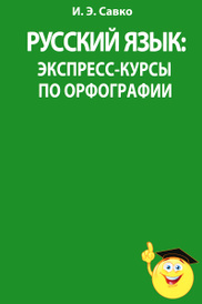 Русский язык. Экспресс-курсы по орфографии, И. Э. Савко