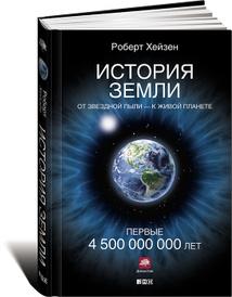 История Земли. От звездной пыли - к живой планете. Первые 4 500 000 000 лет, Роберт Хейзен