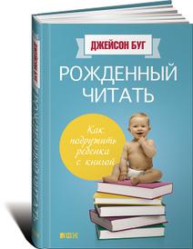 Рожденный читать. Как подружить ребенка с книгой, Джейсон Буг