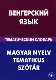 Венгерский язык. Тематический словарь, А. И. Гусев