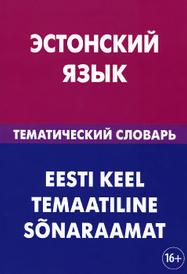 Эстонский язык. Тематический словарь / Eesti keel temaatiline sonaraamat, Г. Махмуров