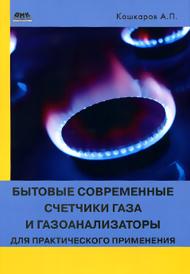 Бытовые современные счетчики газа и газоанализаторы для практического применения, А. П. Кашкаров