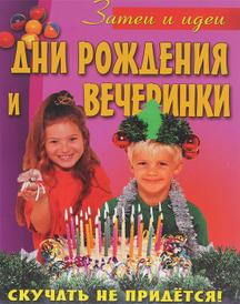 Дни рождения и вечеринки,