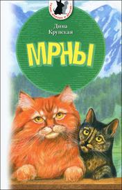 МРНЫ, Дина Крупская