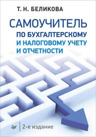Самоучитель по бухгалтерскому и налоговому учету и отчетности, Т. Н. Беликова
