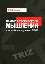 Правила творческого мышления, или Тайные пружины ТРИЗ. Учебное пособие, С. В. Кукалев