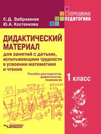 Дидактический материал для занятий с детьми, испытывающими трудности в усвоении математики и чтения. 1 класс, С. Д. Забрамная,  Ю. А. Костенкова