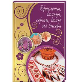 Браслеты, кольца, серьги, колье из бисера, Анжелика Сусоенкова
