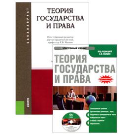 Теория государства и права. Учебник (+ электронный учебник), А. В. Малько