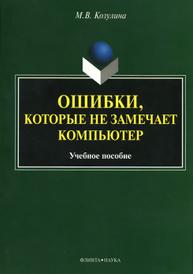 Ошибки, которые не замечает компьютер. Учебное пособие, М. В. Козулина