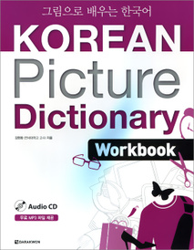 Korean Picture Dictionary: Workbook (+ CD),