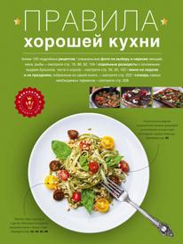 Правила хорошей кухни, Анна Гидаспова