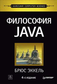 Философия Java, БрюсЭккель